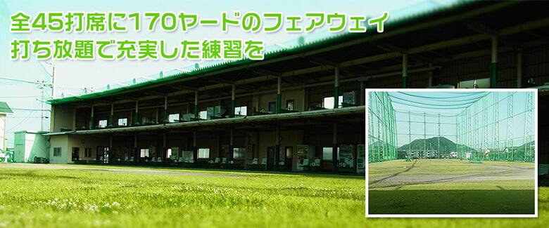 富士美モダンゴルフ